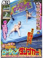 ポロリ確定!マンチラ必至!すべり落ちたら即アウト!溶ける水着でぬるぬるっ!ローションダンプカークイズ!