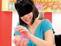 [ATOM-325] 目隠しをしてカラダの感覚を研ぎ澄ませ!素人限定!カラダに当ってるのは何!?ゲーム