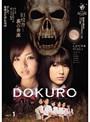 DOKURO ACT.1