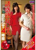 誘惑熟女レズBEST4時間 ダウンロード