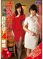 (aukb00057)[AUKB-057] 誘惑熟女レズBEST4時間 ダウンロード