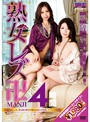 熟女レズ「卍:MANJI」 BEST4時間