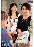 「私は貴女を愛してしまったから…。~熟女の春情レズドラマ~ 桐島綾子 冬木舞」のパッケージ画像