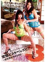 「変態どスケベレズビアン3 ~淫交売女のメス2匹~ 桜木えみ香 小口田桂子」のパッケージ画像