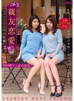 (aukg00335)[AUKG-335] 親友恋愛〜レズビアンまでの距離〜 羽田璃子 湯本珠未 ダウンロード