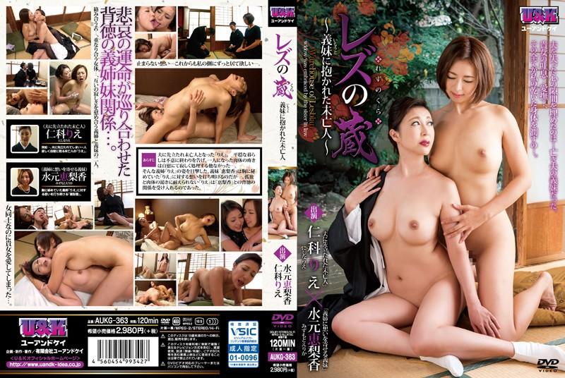 巨乳の未亡人、水元恵梨香出演の無料熟女動画像。レズの蔵~義妹に抱かれた未亡人~