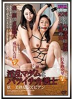 淫乱マダムとバツイチ介護士〜妖艶美熟女レズビアン〜 ダウンロード