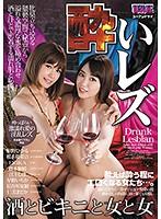 aukg00407[AUKG-407]酔いレズ~酒とビキニと女と女~