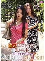 隣人のレズビアンに狙われた私〜ストーキングレズレイプ〜 鈴木さとみ 一条綺美香 ダウンロード