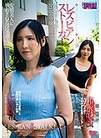 レズビアンストーカー 〜浮気妻につきまとうマニア令嬢〜 卯水咲流 七海祐希