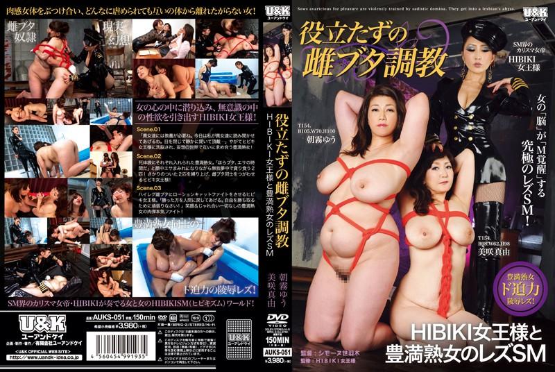 ぽっちゃりの女王様、HIBIKI出演の奴隷無料動画像。役立たずの雌ブタ調教~HIBIKI女王様と豊満熟女のレズSM~