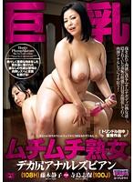 巨乳ムチムチ熟女 デカ尻アナルレズビアン 寺島志保 藤木静子