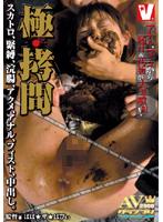 極・拷問 スカトロ、緊縛、浣腸、アクメ、アナル、フィスト、中出し。