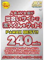 人気AV女優が出会いサイトで素人くんをゲット!P☆MAX BEST!! ダウンロード