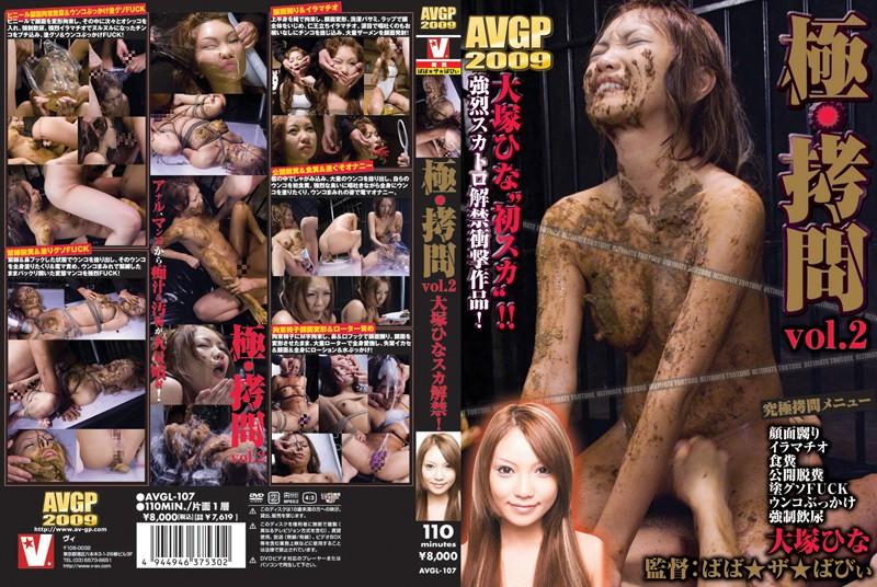極・拷問 vol.2パッケージ
