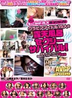 グラビアアイドル15人の露天風呂セクシーサバイバル!伝説のオーディション完全ディレクターズカット4時間