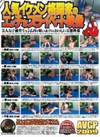 N総合格闘技ジム所属 J選手(28歳)からの投稿 人気イケメン格闘家のエッチなプライベート映像 美人女子練習生をジム内で喰いまくりのおいしい実態映像 ダウンロード