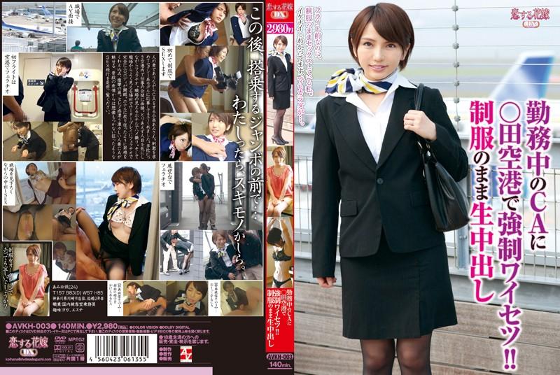 ホテルにて、美乳のCAのローター無料熟女動画像。勤務中のCAに○田空港で強制ワイセツ!