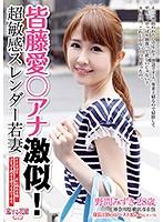 「皆藤愛○アナ激似!超敏感スレンダー若妻」のパッケージ画像