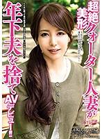 超絶美形クォーター人妻が年下夫を捨てAVデビュー!!
