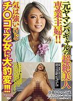 元ヤマンバギャルの超絶美人専業主婦!!気は強いけどチ○コで乙女に大豹変!!!