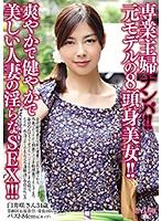 専業主婦ナンパ!!元モデルの8頭身美女!!爽やかで健やかで美しい人妻の淫らなSEX!!!