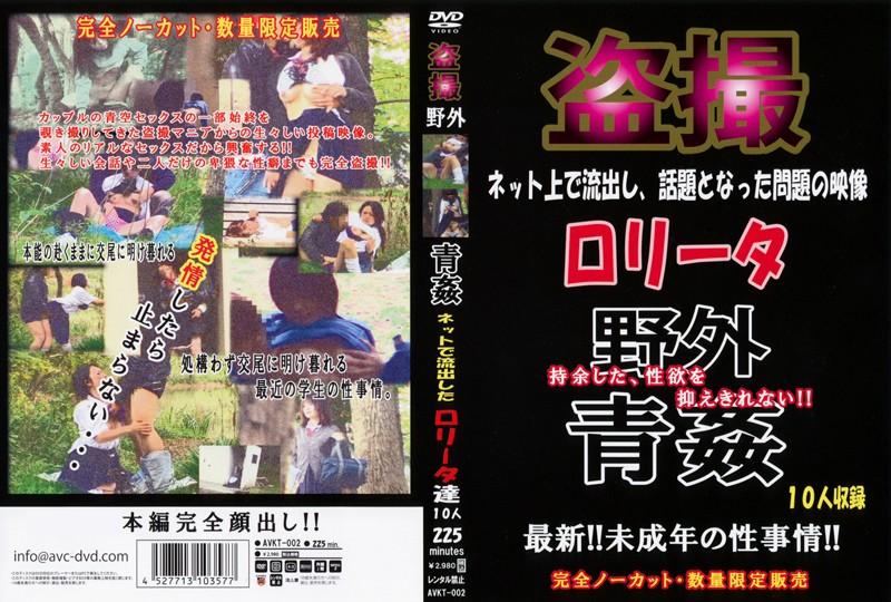野外にて、ロリのカップルの盗撮無料美少女動画像。青姦 ネットで流出したロ○ータ達10人