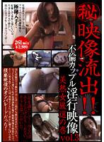 (秘)映像流出!! 不倫カップル淫行映像 美熟女厳選の巻 Vol.3 ダウンロード