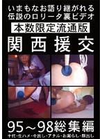 関西援交95〜98 総集編 ダウンロード