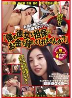 お金に困った韓国人カップル「僕の彼女を担保にお金を貸してくれませんか?」 ダウンロード
