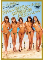 kira☆kiraサマーフェスタ2014 BLACK GAL BEACH RESORT-夏祭り...