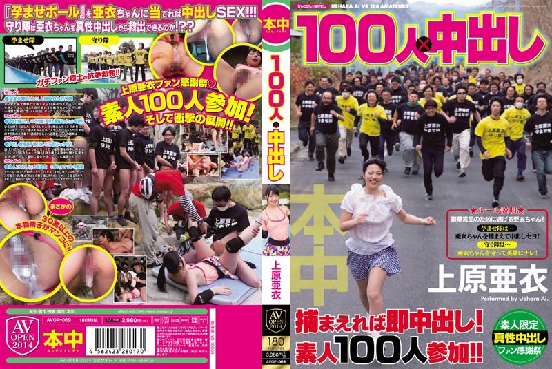 CENSORED AVOP-069 100人×中出し 上原亜衣, AV Censored