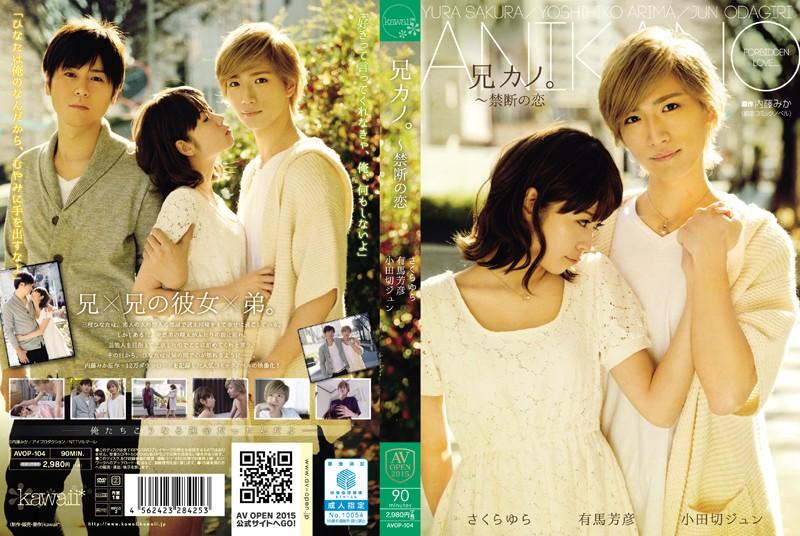 avop104「兄カノ。〜禁断の恋 さくらゆら/有馬芳彦 小田切ジュン」(kawaii)