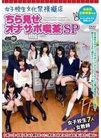 (avop00131)[AVOP-131] 女子校生文化祭模擬店 ちら見せオナサポ喫茶SP ダウンロード