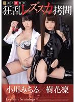 (avop00135)[AVOP-135] 美人捜査官 狂乱レズスカ拷問 ダウンロード