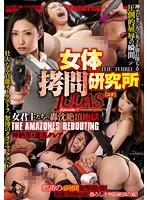 女体拷問研究所 THE THIRD JUDAS(ユダ)Episode-7 女君主たちの轟沈絶頂地獄