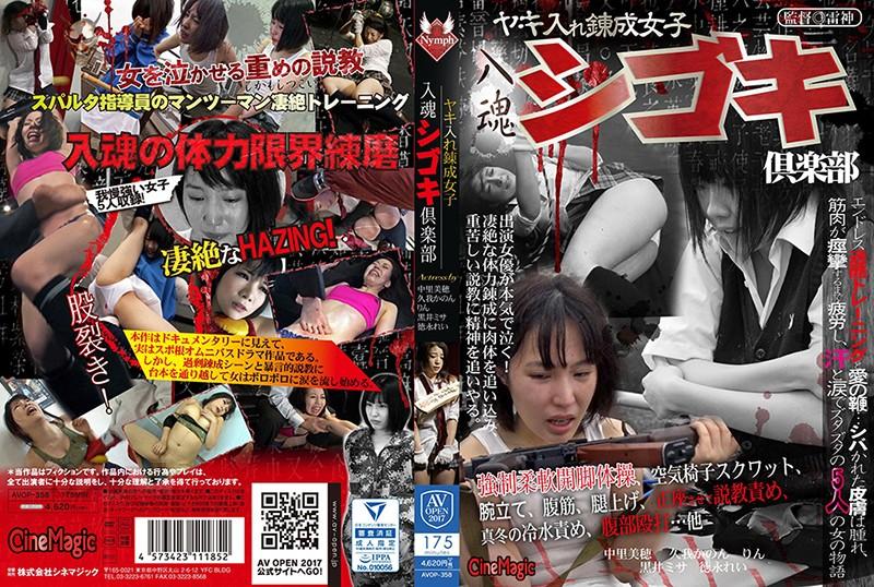 [AVOP-358] ヤキ入れ錬成女子 入魂シゴキ倶楽部