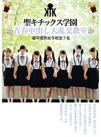 聖キチックス学園 青春中出し大乱交教室 超可愛的女子校生7名 ダウンロード
