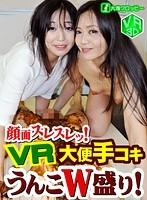 【VR】顔面スレスレッ!・VR大便手コキうんこW盛り! ダウンロード