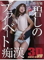 【VR】AV女優碧しのプライベート痴漢 ダウンロード