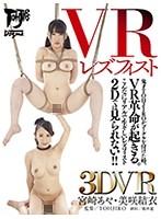 【VR】レズフィストVR 宮崎あや 美咲結衣