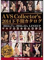 (avs00016)[AVS-016] AVSCollector's2014下半期カタログ ダウンロード