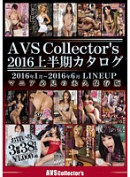 (avs00019)[AVS-019] AVSCollector's2016上半期カタログ ダウンロード