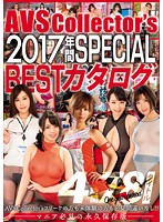 AVSCollector's2017年間 SPECIAL BESTカタログ ダウンロード