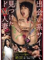 出会い系サイトで見つけたドM人妻 月見弥生