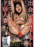 「出会い系サイトで見つけたドM人妻 天野小雪」のパッケージ画像