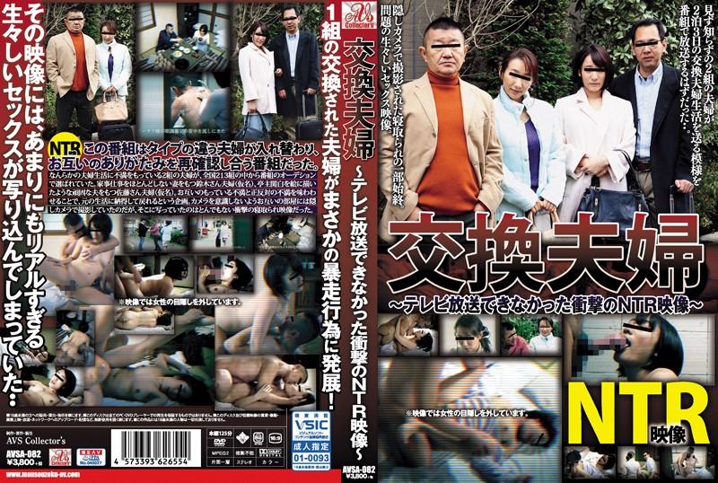 梨々花/交換夫婦 テレビ放送できなかった衝撃のNTR映像(動画)