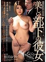 美しい部下の彼女寿退職目前の豊満な女体推川ゆうり【avsa-088】