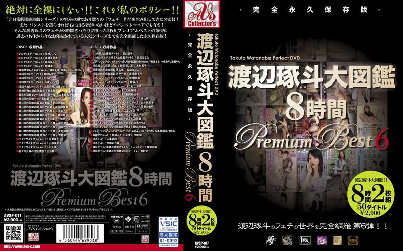 [AVSP-017] 渡辺琢斗大図鑑 8時間 Premium Best 6