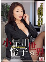小早川怜子の世界 ダウンロード